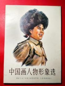中国画人物形象选