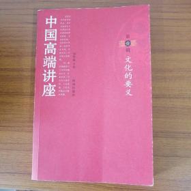 中国高端讲座:第壹辑 文化的要义
