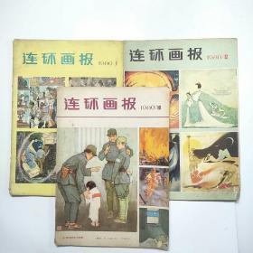 连环画报1980年1、10、12(3本合售)