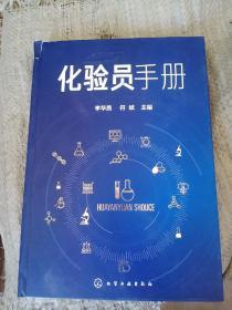 化验员手册