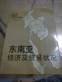 东南亚经济及贸易状况