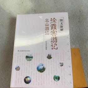 图文新解徐霞客游记名山游记