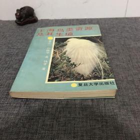 上海鸟类资源及其生境