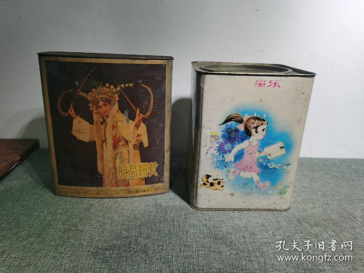 童乐,昭君饼干盒两个,包老!!通走