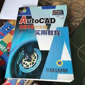 AutoCAD 2013中文版实用教程(AutoCAD学习进阶系列)