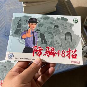 防骗48招 第三集