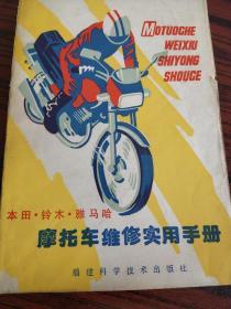摩托车维修实务手册