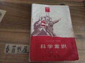 河北省小学试用课本---科学常识【第一册】