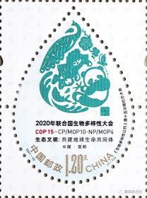 2021-23  《<生物多样性公约>第十五次缔约方大会》邮票一套一枚