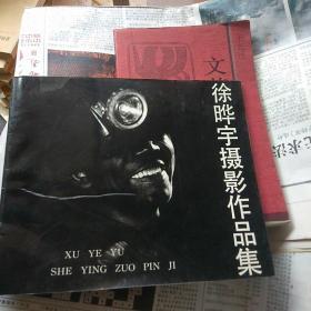 徐晔宇摄影作品集(签名本)