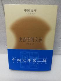 史铁生散文选:中国文库.文学类(中国文库第二辑 布面精装 仅印500册)