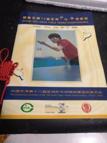 爱普生第十二届亚洲乒乓球锦标赛(1994):中国天津第十二届亚洲乒乓球锦标赛组织委员会