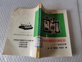 中学生作文精采开头与结尾365丛书.议论文分册
