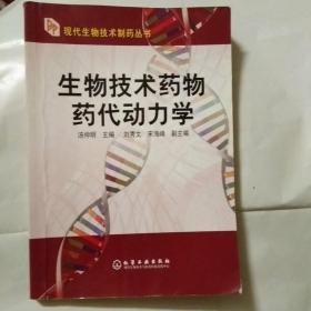 生物技术药物药代动力学——现代生物技术制药丛书