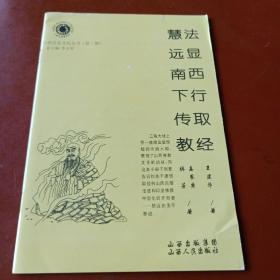 山西历史文化丛书——法显西行取经  慧远南下传教