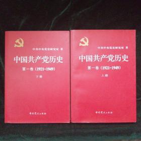 中国共产党历史 第一卷上下