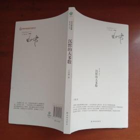 王小波全集 第七卷:沉默的大多数