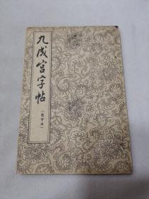 九成宮字帖