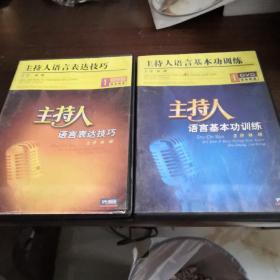 主持人语言表达技巧+主持人语言基本功训练  DVD  主讲林嵘