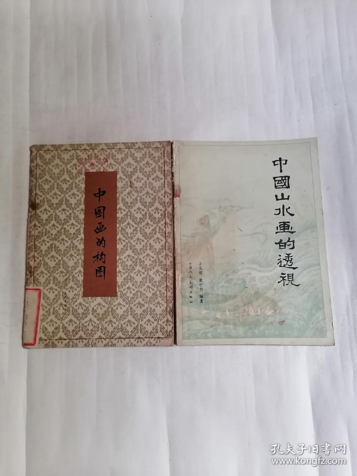 (一)中国画的构图,(二)中国山水画的透视【两册合售】