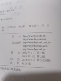 中国现代文学作品选1917-2015(第三版)全四册(1一4)