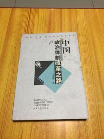 中国政治体制改革之路