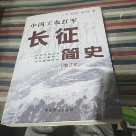 中国工农红军长征简史 增订本