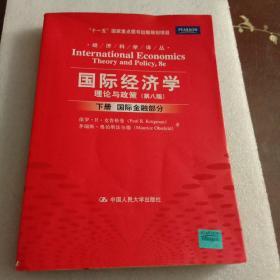 国际经济学:理论与政策.第八版(下册:国际金融部分)