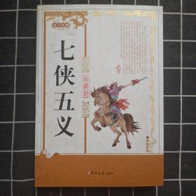 七侠五义(珍藏版)