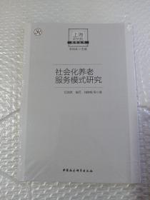 上海研究院智库丛书:社会化养老服务模式研究