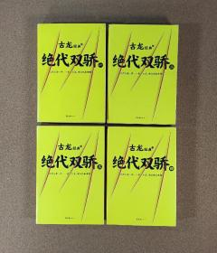 古龙经典•绝代双骄(套装共4册)