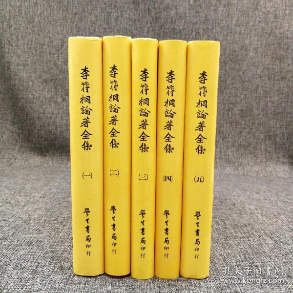 台湾学生书局版  李符桐論著全集编辑委员会《李符桐論著全集》(精装全五冊)