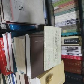 张家山汉简《引书》研究
