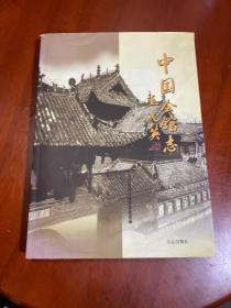 中国会舘志(有水渍看图)