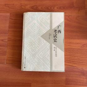 广西考试史:中华人民共和国成立前