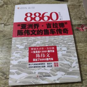 """8860:""""亚洲乔·吉拉德""""陈伟文的售车传奇"""