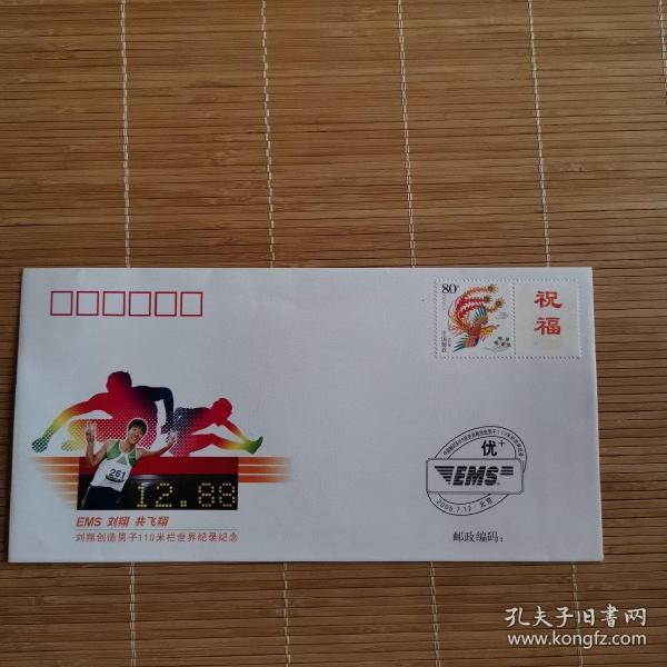 邮政文献     2006年刘翔110米跨栏纪念封   贴80分吉祥如意邮票