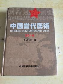中国当代艺术 2018