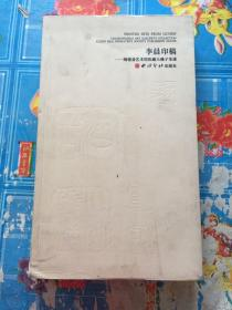 李晨印稿:陶锺斋艺术馆拓藏大曦子朱迹