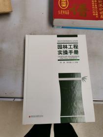 园林工程实操手册【满30包邮】