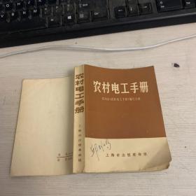 农村电工手册【9952】