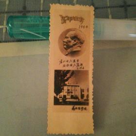 六十年代扬州苏北农学院老照片书签一张(少见)