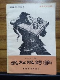 武松脱铐拳