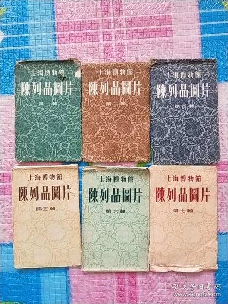 五十年代明信片:上海博物馆陈列品图片第1.2.4.5.6.7辑