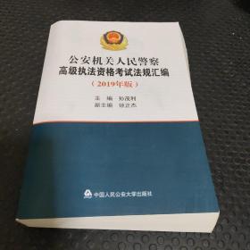 2019年版公安机关人民警察高级执法资格考试法规汇编