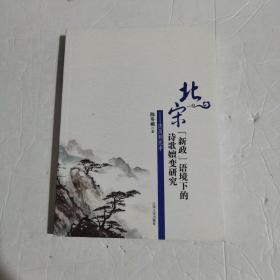 """北宋""""新政""""语境下的诗歌嬗变研究 : 庆历到元丰"""