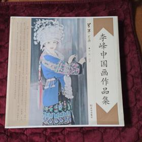 李峰中国画作品集