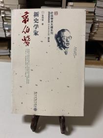 新历史学家/中国学术大师学系列(首版一印)