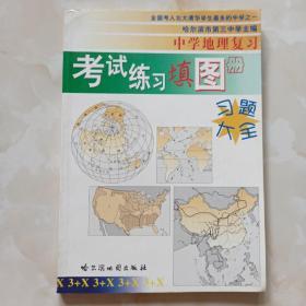 中学地理复习考试练习填图册