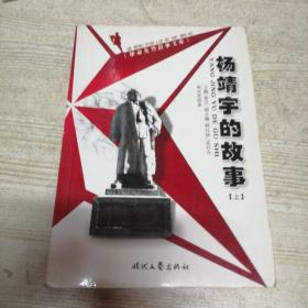 革命先烈故事文库--杨靖宇的故事上下